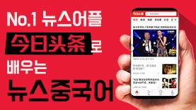 [특별과정] No.1 뉴스어플 今日头条로 배우는 뉴스중국어