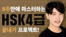[특별과정] HSK 4급 마스터!