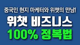 [특별과정] 위챗 비즈니스 100% 정복법