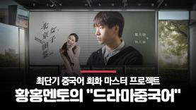 [특별과정] 드라마중국어