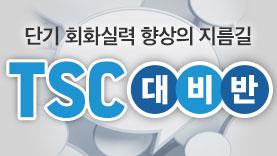 [특별과정] TSC