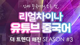 [특별과정] 리얼차이나 유튜브 중국어 시즌3