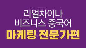 [특별과정] 리얼차이나 비즈니스 중국어 <마케팅 전문가편>