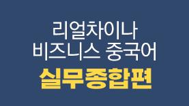 [특별과정] 리얼차이나 비즈니스 중국어 <실무종합편>
