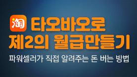 [특별과정] 타오바오 비즈니스 A to Z 완성 CAMP