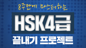 [특별과정] 두달 완전정복 HSK 4급 오픈 (강남,삼성)
