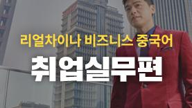 [특별과정] 리얼차이나 비즈니스 중국어 <취업실무편>