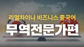 [특별과정] 리얼차이나 비즈니스 중국어 <무역전문가편>