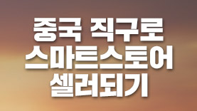 [특별과정] 중국 직구로 스마트스토어 셀러되기 <3기>