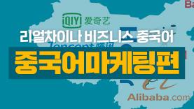 리얼차이나 중국어 마케팅편